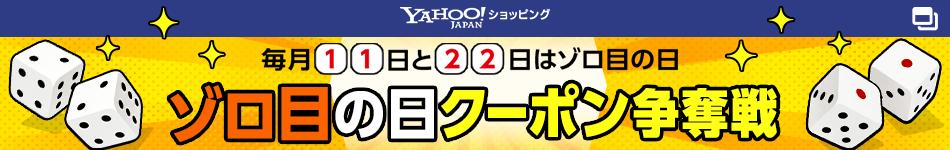 Yahoo!ショッピング 毎月11日と22日はゾロ目の日 ゾロ目の日クーポン争奪戦