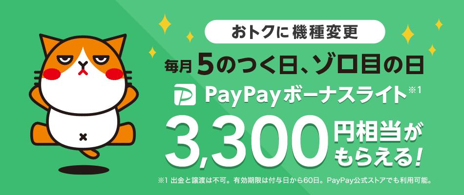 おトクに機種変更 毎月5のつく日、ゾロ目の日 PayPayボーナスライト※1 3,300円相当がもらえる! ※1 出金と譲渡は不可。有効期限は付与日から60日。PayPay公式ストアでも利用可能。