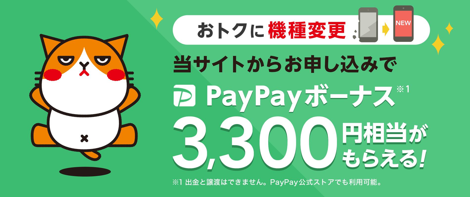 おトクに機種変更 当サイトからお申し込みで PayPayボーナス※1 3,300円相当がもらえる! ※1 出金と譲渡は不可。PayPay公式ストアでも利用可能。