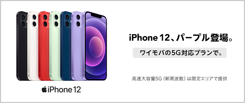 iPhone 12、パープル登場。ワイモバの5G対応プランで。 高速大容量5G(新周波数)は限定エリアで提供