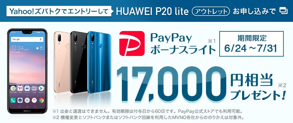 Yahoo!ズバトクでエントリーして HUAWEI P20 lite アウトレット お申し込みで PayPayボーナスライト※1 17,000円相当プレゼント※2 期間限定 6月24日から7月31日 ※1 出金と譲渡はできません。有効期限は付与日から60日です。PayPay公式ストアでも利用可能。 ※2 機種変更とソフトバンクまたはソフトバンク回線を利用したMVNO各社からののりかえは対象外。