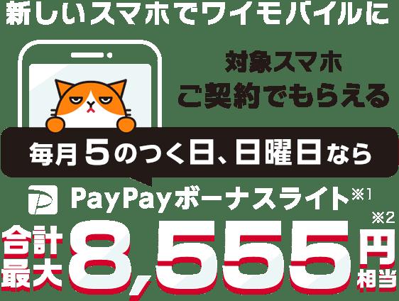 Yahoo!モバイル - ワイモバイル スマホご契約特典