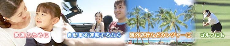 ワイズ・インシュアランス株式会社
